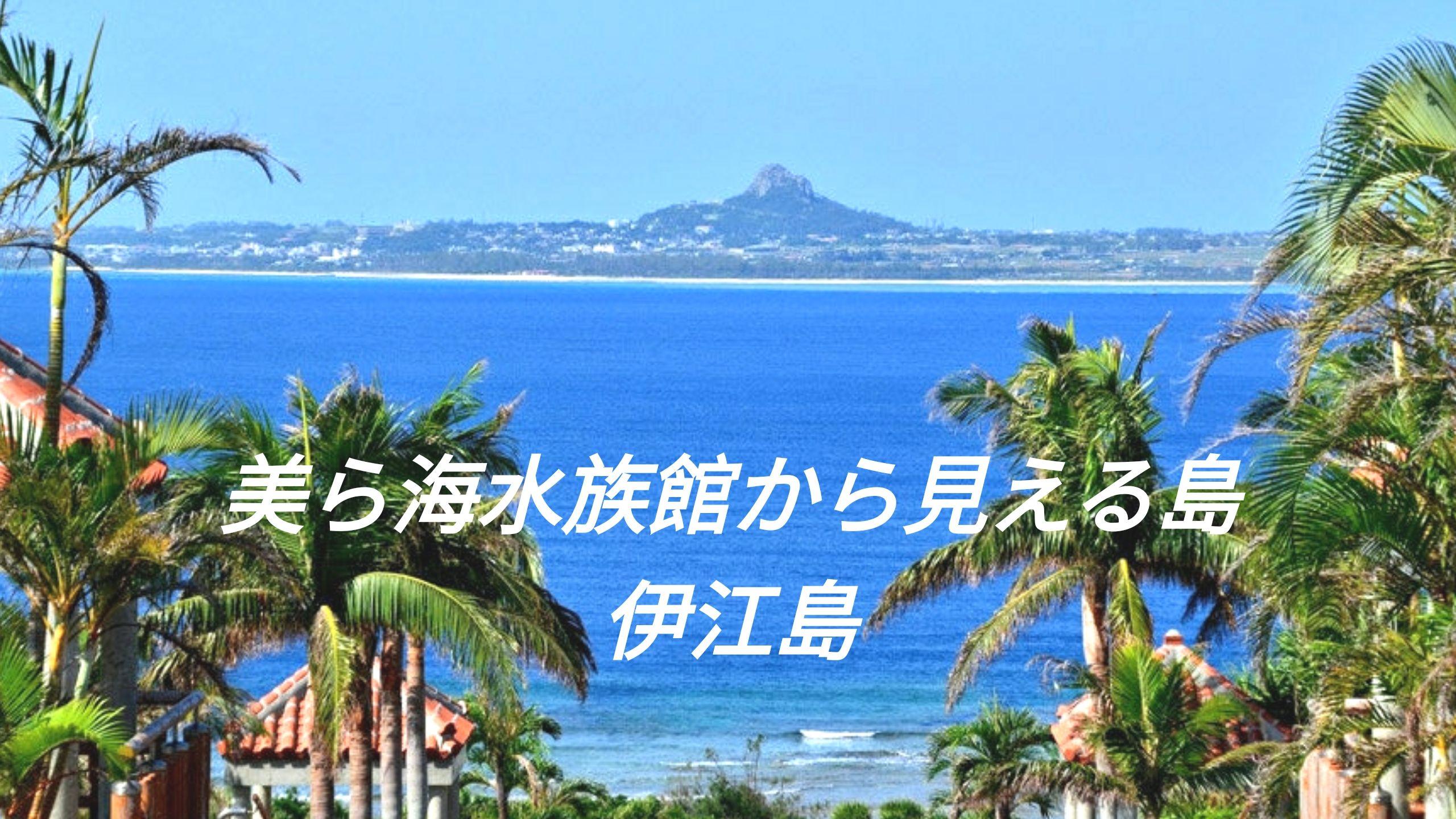 伊江島 『古民家味処  結』『 宿泊:こころハウス』